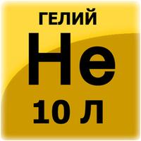 Гелием (10 л 150 атм)