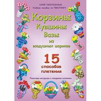 """Учебник """"Корзины из воздушных шариков """" 15 способов"""