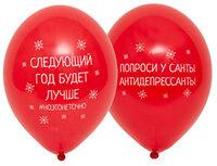 """1103-2089 Шар с рисунком 14"""" С Новым годом приколы"""