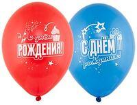 """1103-2093 Шар с рисунком 12"""" С Днем рождения Звезд"""