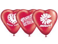 """1105-0019 Сердце 10"""" Красное с рис С Любовью /Ит"""