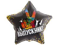 """1202-2810 К 18"""" РУС ВЫПУСКНИК"""
