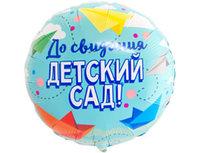 """1202-2825 К 18"""" РУС ДО СВИДАНИЯ ДЕТСКИЙ САД"""
