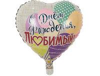 """1202-2881 К 18"""" РУС ДР ЛЮБИМЫЙ Шары"""