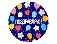 """1202-2984 Р 18"""" РУС ПОЗДРАВЛЯЮ Шарики воздушные"""