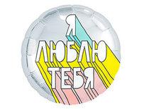 "1202-3000 Р 18"" РУС Я ЛЮБЛЮ ТЕБЯ Стрит-арт"