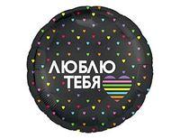 """1202-3019 Р 18"""" РУС ЛЮБЛЮ ТЕБЯ Сердца разноцветные"""