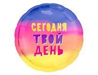 """1202-3021 Р 18"""" РУС СЕГОДНЯ ТВОЙ ДЕНЬ"""