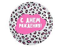 "1202-3022 Р 18"" РУС С ДР Гламурный леопард"