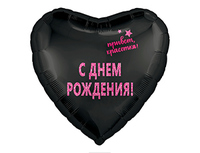 "1202-3072 Р 18"" РУС ПРИВЕТ КРАСОТКА С ДР"