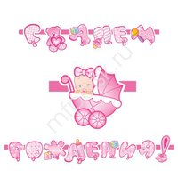 PR Гирлянда буквы С Днем Рождения Малыш розовая