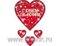 1407-0080 Подвеска С ДНЕМ СВАДЬБЫ Сердца 45х90см/П
