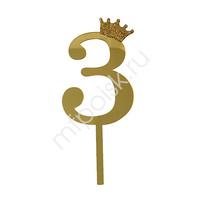 Y Топпер цифра 3 Корона GOLD 18см