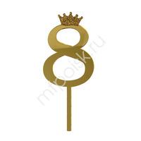 Y Топпер цифра 8 Корона GOLD 18см