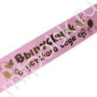 DM Лента Выпускник детского сада розовая шелк 150см х10см 10шт/уп