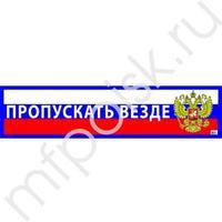 """FC Номер Свадьба """"Пропускать везде"""" арт 4013 20 шт."""