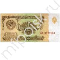 FG Деньги для выкупа СССР 1 руб