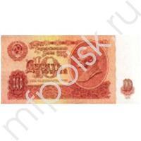 FG Деньги для выкупа СССР 10 руб