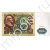 FG Деньги для выкупа СССР 100 руб