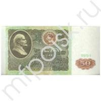 FG Деньги для выкупа СССР 50 руб