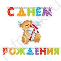 PR Гирлянда буквы С Днем Рождения Медвежонок 200 см