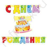 PR Гирлянда буквы С Днем Рождения Торт 200 см
