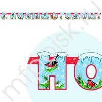 PR Гирлянда буквы С новым годом Дед Мороз и Снегурочка