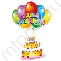 PR Подвеска С Днем Рождения Торт