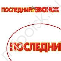ZP Гирлянда буквы Последний звонок 200см