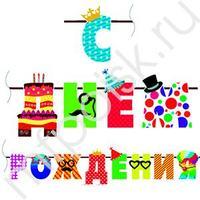 PR Гирлянда буквы С Днем Рождения Веселые буквы 2,5м