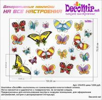 Набор бабочек №4