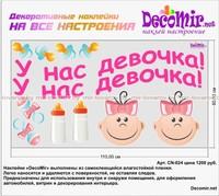 """Наклейка """"У нас девочка!"""" №8"""
