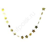 Y Подвеска Звезды 5см gold фольга 120см