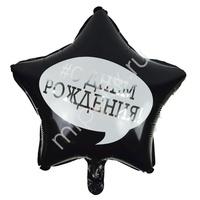 """Y Звезда 10 С Днем Рождения 18""""/45см"""