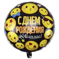 """Y Круг 07 С Днем Рождения Эмоции 18""""/45см"""