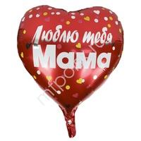 """Y Сердце 09 Любовь Люблю тебя Мама 18""""/45см"""