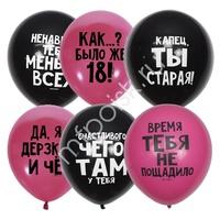"""M 12""""/30см Декоратор BLACK&FUCHSIA (шелк) 2 ст. рис Оскорбительные шарики Для нее СДР 50шт"""