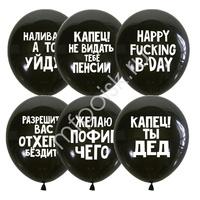 """M 12""""/30см Декоратор BLACK (шелк) 2 ст. рис Оскорбительные шарики Для него СДР 50шт"""