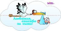 "Наклейка ""Аист с младенцем - сын"" № 20"