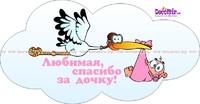 """Наклейка """"Аист с младенцем - дочь"""" № 19"""
