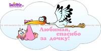 """Наклейка """"Аист с младенцем - дочь"""" № 18"""