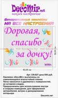 """Наклейка """"Дорогая спасибо за дочку!"""" №9"""