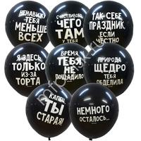"""M 12""""/30см Декоратор (шелк) BLACK 2 ст. рис Оскорбительные шарики С Днем Рождения 50шт"""