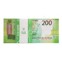 Деньги для выкупа невесты 200 руб