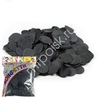 AC Конфетти 100гр 3см бумажное Круги черные