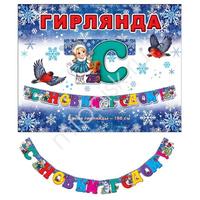 ZP Гирлянда буквы С Новым Годом Разноцветные буквы 180см