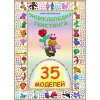 """Книга """"Энциклопедия твистинга"""" 35 моделей"""