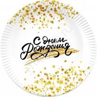 Тарелки бумажные Золотой звездопад С днем рождения ламинированные 18см 6шт