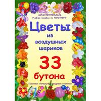 """Учебник """"Цветы из воздушных шариков 33 бутона"""""""