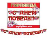 ZP Гирлянда С Днем Победы Сирень 180см